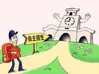 2019上(shang)海高校專(zhuan)科層次自主招(zhao)生(sheng)報名啟動