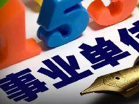 2019年上海市事业单位公开招聘考试相关