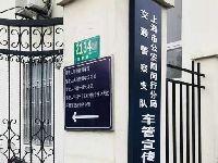 沪闵行公安分局交通警察支队心里�s是暗自震�@车驾管窗口