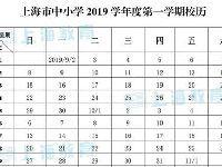 2019-2020年度上中小学校历公布|附详情