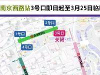 出(chu)行提(ti)醒 上海地鐵2號線(xian)南(nan)京西路3號口因