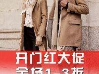 上海东方商厦BEANPOLE服饰特卖