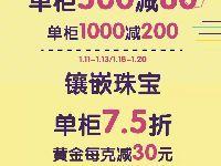 上海莘庄百盛冬季大促 化妆品满1000减2