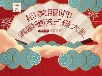上海置地广场2019新年折扣 服饰2折、化
