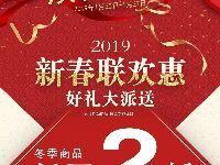 上海置地广场新春联欢惠 冬季商品2折起