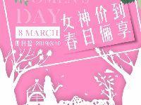 上海置地广场2019三八节俪人节购物攻略