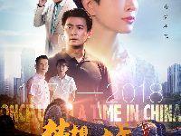 致敬中国梦追梦人 《梦想之城》定档3.8