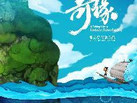 致敬经典 动画电影《江海渔童》定档3月