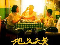 影(ying)片《地久天長》3月國內公映 摘柏林影(ying)