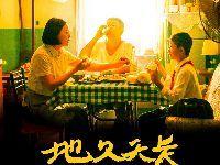 影(ying)片《地(di)久(jiu)天長(chang)》3月(yue)國內公映 摘柏林影(ying)