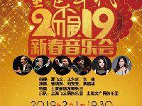 2019上海新春音乐会演出汇总  | 附门票