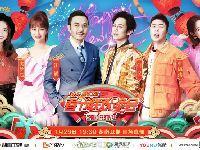 2019湖南卫视小年夜春晚主持阵容公布