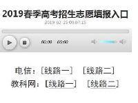 2019上(shang)海春考(kao)志願(yuan)填報啟動 這些事項需注