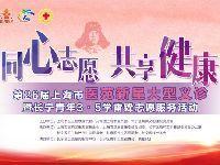 2019长宁区3•5学雷锋志愿服务大型义诊