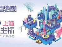 中国坐标·2019上海城市定向赛报名启动
