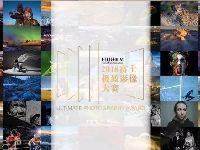 富士极致影像大赛第1季作品展上海时间+