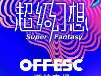上海超级幻想沉浸式体验展时间+门票+交