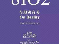 8102与现实有关上海展时间+地点+门票