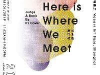 上海企鹅兰登书籍封面设计展时间+地点+