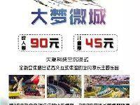 上海大梦微城火车模型主题乐园门票价格