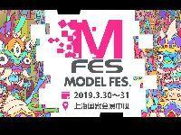 2019上海手办模型祭时间+门票+地点