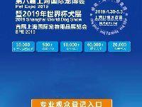 2019上海世界杯犬展专业观众预登记指南