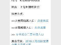 2019上海国际宠博会专业观众预登记入口