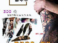 2019上海国际纹身展时间+地点+门票