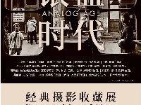 """上海银盐时代""""经典影像作品收藏展时间"""