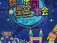 2019锦江乐园星空园游会攻略 (时间+门票