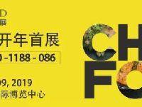 2019上海国际餐饮美食加盟展时间+门票预