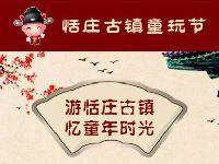 张家港恬庄古镇童玩节(时间+玩法)
