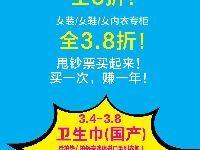 2017苏州华润万家超市三八妇女节折扣信
