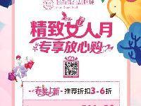 2017苏州时尚舞台品牌城三八妇女节打折