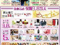 永旺梦乐城苏州新区三八妇女节打折信息