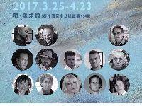 2017苏州西班牙粉画作品邀请展(时间+地