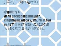 2017苏州透过窗户艺术展览(时间+地点)