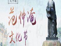 2017苏州天平山范仲淹文化旅游节(时间