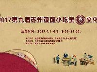 2017第九届苏州观前小吃美食文化节(时