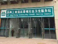 苏州工业园区景城社区卫生服务站(地址