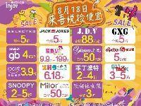 2017苏州吾悦广场七夕商品打折活动一览