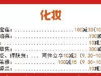 2017苏州第一百货十一国庆商品折扣信息