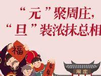 2019昆山市民免费游周庄活动(时间+方式