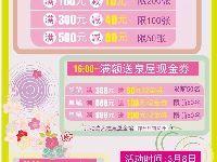 2018苏州泉屋百货三八节折扣狂欢日(时