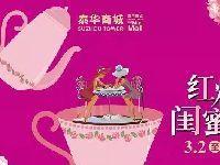 2018苏州泰华商城红粉闺蜜节打折信息一