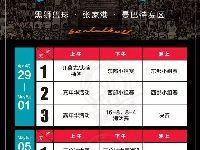 2018张家港篮球嘉年华暨3v3魔王挑战赛(