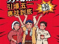 2018苏州虎丘婚纱城商家五一打折信息汇
