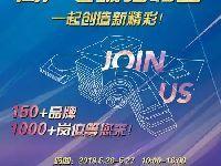 2018苏州奥体广场商户专场招聘会(时间