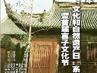 2018常熟文庙言子文化节(时间+系列活动