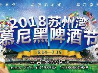 2018苏州湾慕尼黑啤酒节(时间+地点+亮